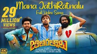 Mana JathiRatnalu Video Song [4K] | Jathi Ratnalu | Naveen Polishetty, Faria | Radhan | Anudeep K V