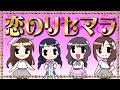 エレ☆ガンス / 「恋のリセマラ」Music Video