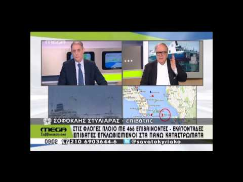 ΣΤΙΣ ΦΛΟΓΕΣ ΠΛΟΙΟ ΜΕ 478 ΕΠΙΒΑΤΕΣ