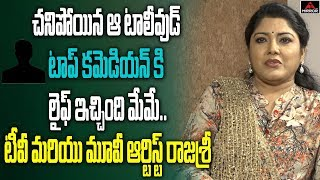 Telugu Tv Actress Rajashree Reddy Explains About Her Memories Tollywood Entry Incident | Mirror Tv