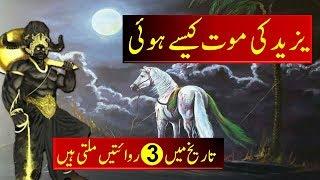 Yazid ki Mout ka Waqia   Yazid ibn Muawiyah Death Story   Death History of Yazeed