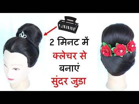big high bun from cluther || chignon hairstyle || elegant updos || updo hairstyles || juda hairstyle