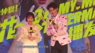 《芒果捞星闻》 Mango Star News:谭松韵熊梓淇现场甜蜜公主抱【芒果TV官方版】