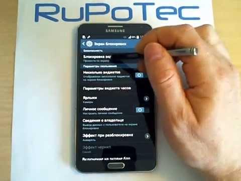 Блокировка экрана на смартфоне Samsung Galaxy Note 3, модель SM-N9005