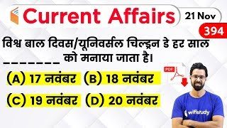 5:00 AM - Current Affairs 2019 | 21 Nov 2019 | Current Affairs Today | wifistudy