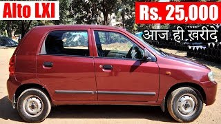 Rs.25,000 | Alto LXI Second hand Car, Best Price Alto Lxi car, Used Alto car Under 1 Lakh Delhi