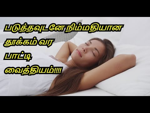 Sleeping Tips & Tricks in Tamil | Sleep Better at Night | Improve Your Sleep | Healthy Life - Tamil.