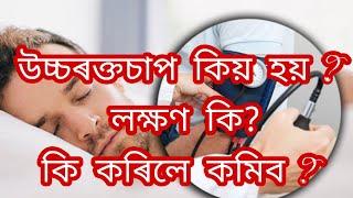 Blood pressure in assamese | assamese health tips | daily tips Assamese | assamese health care
