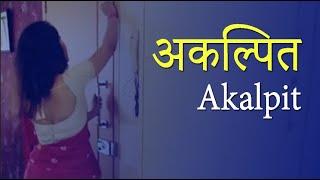 मालकिन  के प्यार के बीच बना पति रोड़ा | Malkin Sahiba | New Hindi Movie 2019