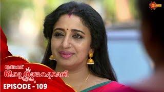Oridath Oru Rajakumari - Episode 109 | 14th Oct 19 | Surya TV Serial | Malayalam Serial
