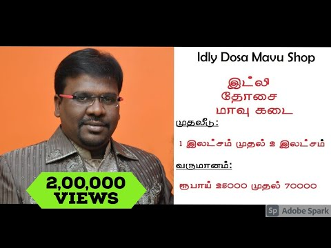 Idly Dosa Mavu Shop Business Plan - Tamil