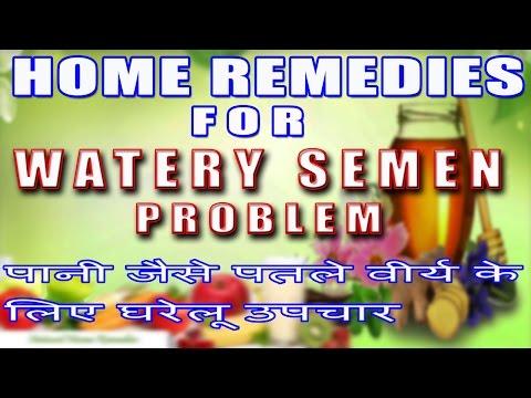 HOME REMEDY FOR WATERY SEMEN PROBLEM II पानी जैसे पतले वीर्य के लिए घरेलू उपचार II