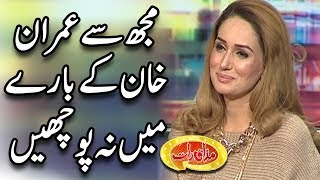 Mujh Say Imran Khan Kay Baray Main Na Pochain - Ayesha Warsi - Mazaaq Raat - Dunya News