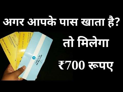 अगर आपके पास बैंक खाता है तो मिलेगा ₹700 रूपए