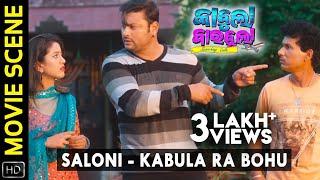 Saloni - Kabula Ra Bohu | Scene | Kabula Barabula Searching Laila | Anubhav Mohanty | Elina | Papu