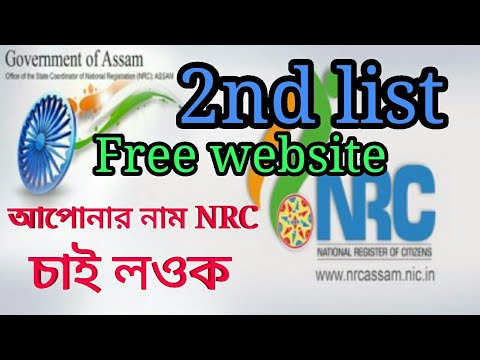 How to check your name on NRC Assame    How to check your name in NRC in 🇮🇳