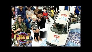 Another family won a car in Jeeto Pakistan - Jeeto Pakistan
