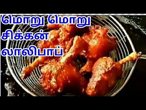 Chicken lollipop Recipe - Chicken lollipop recipe in Tamil - Chicken lollipop in Tamil
