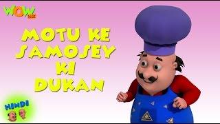 Motu Patlu Cartoons In Hindi | Animated cartoon | Motu Ke Samosey Ki Dukan| Wow Kidz