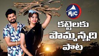 Kattelaku Pommannadi || Full Song || Bhutham Ramesh || Mictv