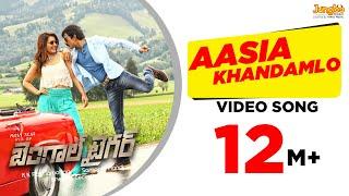 Aasia Khandamlo Full Video Song | Bengal Tiger Movie | Raviteja | Tamanna | Raashi Khanna