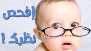 إختبار العين - ما مدى قوة بصرك ؟