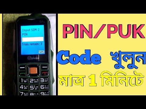 How To Open Pin Or Puk LOCK (BANGLA) কী ভাবে  পিন কোড অথবা পাক কোড খুলবেন।