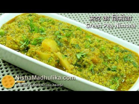 Matar ka Nimona - Grean Peas Nimona - Potatoes and Green Pea Curry