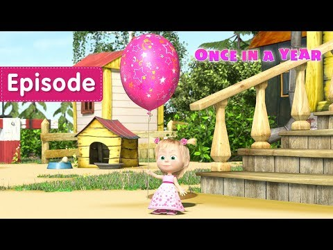 Xxx Mp4 Masha And The Bear – ONCE IN A YEAR🎂🎁 Episode 44 3gp Sex