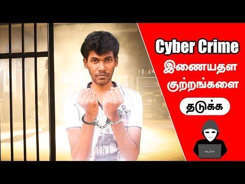 🔥 Cyber Crime Awareness Tamil Tutorials World_HD