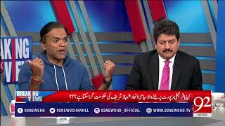 Breaking Views with Malick - 08 December 2017 - 92NewsHDPlus
