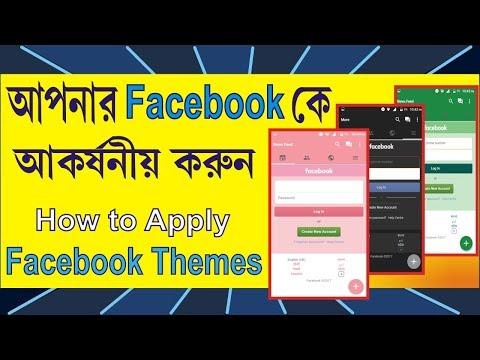 Facebook এর Theme পরিবর্তন করে আরো আকর্ষণীয় করুন(How to change facebook theme)