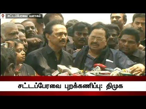 முதல்வர் பதவி விலகும் வரை பேரவையில் திமுக பங்கேற்காது- ஸ்டாலின்  அதிரடி   MK Stalin Press Meet