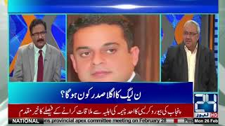 Who is most corrupt person in Pakistan ?| DNA | 26 February 2018 | 24 News HD