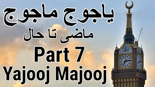 Yajooj Majooj and Dhul-Qarnayn Part 07 [Gog and Maygog][Cyrus the Great][Surah-Alkahf] Yajuj Majuj