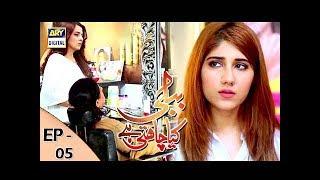 Bubbly Kya Chahti Hai Episode 05 - 6th November 2017 - ARY Digital Drama