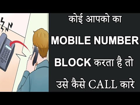 How to Call a Person That Has Blocked Your Number|| Hindi Tech Tuts