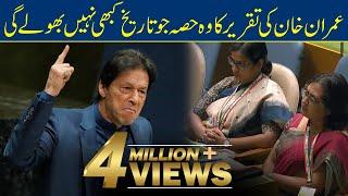 Best Part of Imran Khan Speech in UNGA | Great Moments of Imran khan speech | Must Watch |
