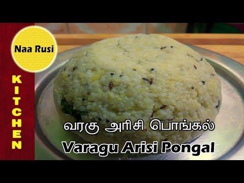 வரகு அரிசி பொங்கல்/Kodo Millet/Varagu Arisi pongal in Tamil
