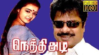 Download Tamil Comedy Movie | Nethiyadi | Pandiyarajan,Amala,Vasnavi | Tamil Full Movie HD Video