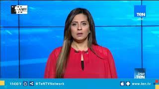موجز TeN لـ أهم أخبار الـ 3 عصرًا - 20 فبراير 2019