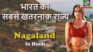 भारत का सबसे खतरनाक राज्य //Nagaland India ka khatarnaak State