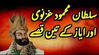 Sultan Mahmood Ghaznavi Aur Ayaz Ke 3 Waqiat Peer Zulfiqar Naqshbandi