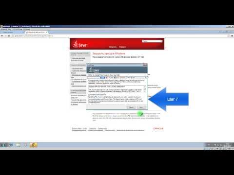 Установка Java Runtime Environment