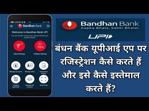 Bandhan Bank UPI App   How to Register, Link Bank AC, UPI Transaction & How to use it  