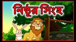 নিষ্ঠূর সিংহ | Bangla Cartoon | Panchatantra Moral Stories In Bangla | Maha Cartoon TV Bangla