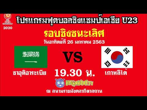 Xxx Mp4 โปรแกรมฟุตบอลชิงแชมป์เอเชีย U23 2020 รอบชิงชนะเลิศ วันที่ 26 1 63 รอบชิงที่ 3 25 1 63 3gp Sex