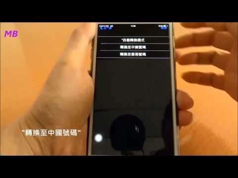 Multibyte MB - iPhone STK Setting Demo 設置示範 (中文)