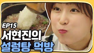 Let's Eat 2 Seo Hyun-jin eating according to Yoon Du-jun's taste! Let's Eat 2 Ep15
