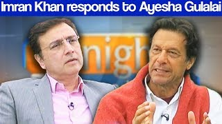 Imran Khan responds to Ayesha Gulalai Scandal - Tonight With Moeed Pirzada - 05 Aug 2017